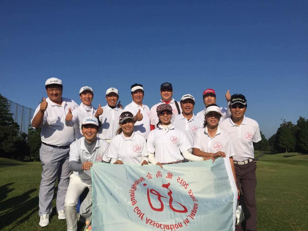 日本黒竜江総商会のゴルフチーム 優勝1