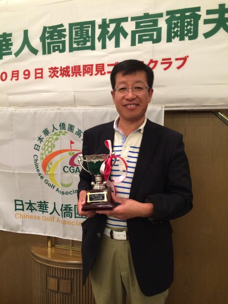 日本黒竜江総商会のゴルフチーム 優勝3